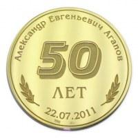Золотая медаль на 50 лет