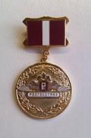 Значки, медали, брелоки из не драгоценных металлов