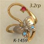 Кольцо К1459