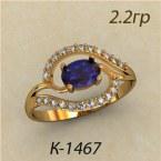 Кольцо К1467
