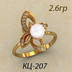 Кольцо КЦ-207