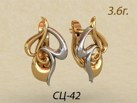 Серьги СЦ-42